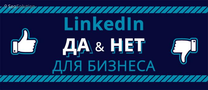 LinkedIn: да и нет для бизнеса [инфографика]