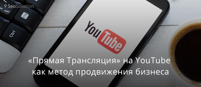 Youtube способы продвижения