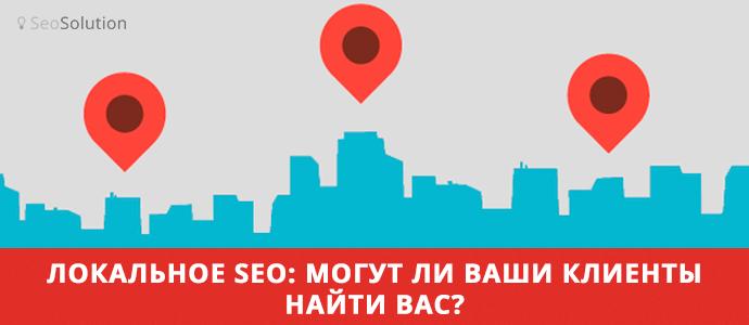 Локальное SEO: могут ли ваши клиенты найти вас? [инфографика]