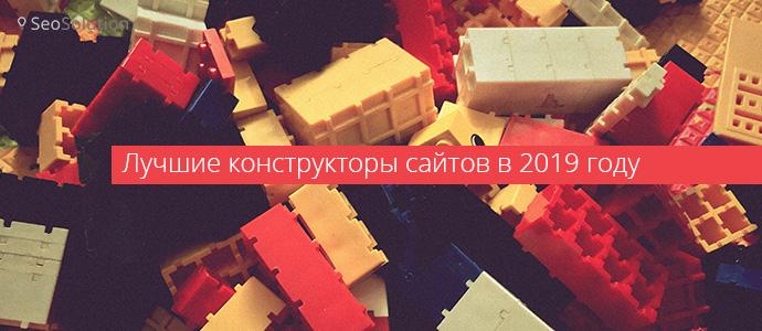 Лучшие конструкторы сайтов в 2019 году