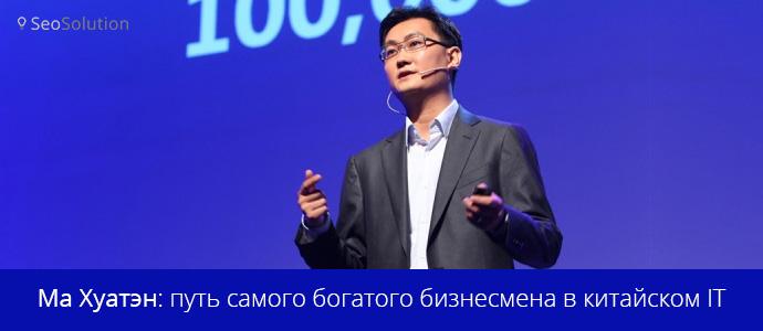 Ма Хуатэн: путь самого богатого бизнесмена в китайском IT