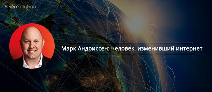Марк Андриссен: человек, изменивший интернет