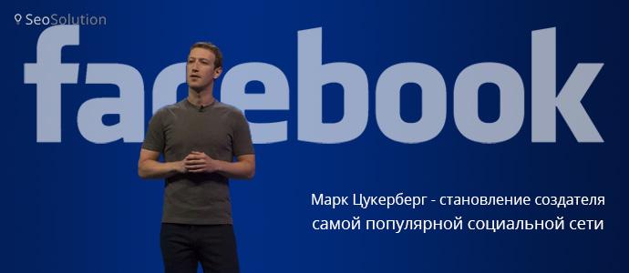 Марк Цукерберг - становление создателя самой популярной социальной сети