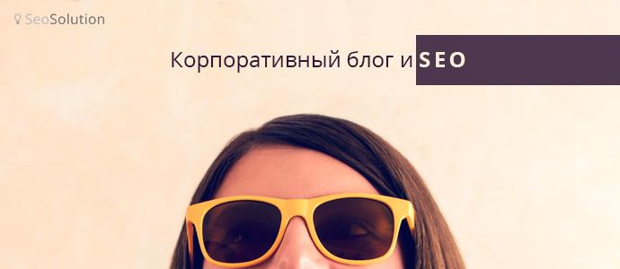 5 советов по оптимизации блога для SEO