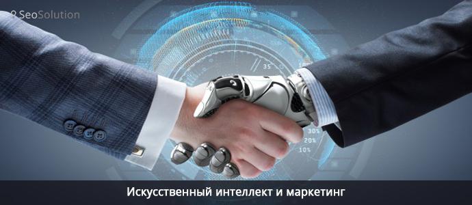 Применение искусственного интеллекта в маркетинге