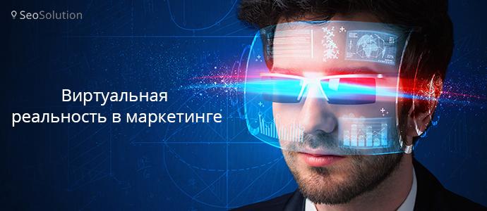 Внедрение виртуальной реальности в маркетинговую стратегию