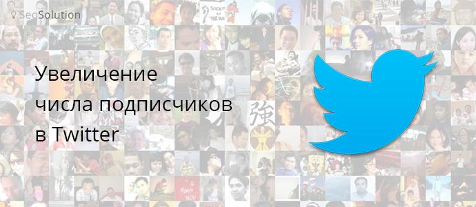 9 тактик эффективного использования аккаунта в Twitter