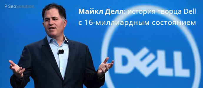Майкл Делл: история творца компании Dell с 16 млрд. состоянием