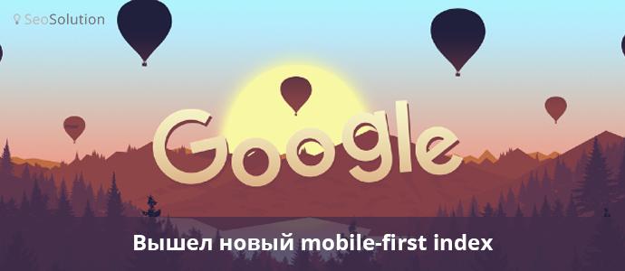 Как работает новый Google mobile-first индекс?