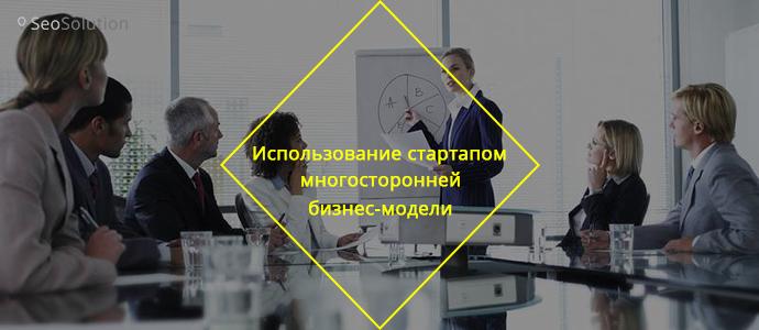 8 советов по внедрению многосторонней бизнес-модели