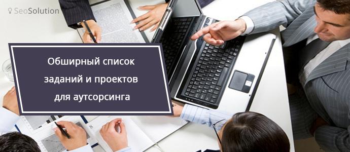 Обширный список заданий и проектов для аутсорсинга