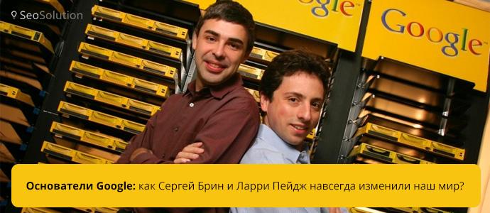 Основатели Google: как Сергей Брин и Ларри Пейдж навсегда изменили наш мир?