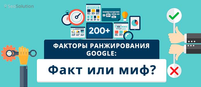 Факторы ранжирования Google: факт или миф? [инфографика]