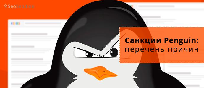 Наложение санкций Penguin: перечень причин