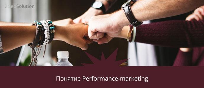 Понятие performance - marketing
