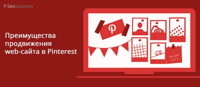 Преимущества продвижения web-сайта в Pinterest