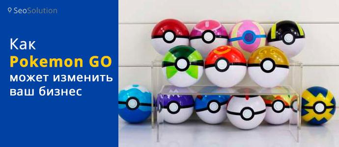 Как Pokémon Go может изменить ваш бизнес