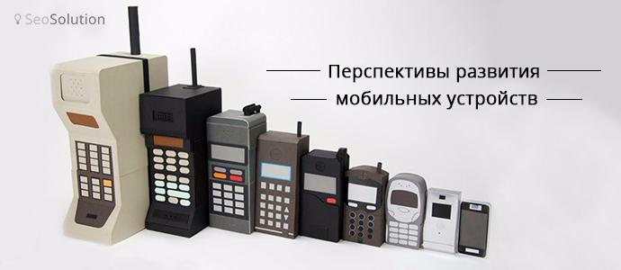 Влияние инновационных технологий на мобильную среду