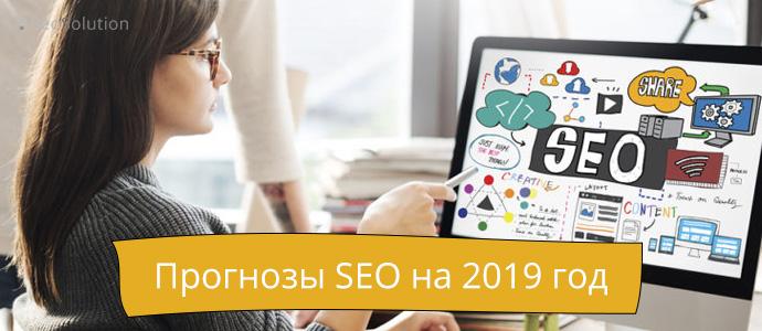 Прогнозы на 2019 год: SEO тренды