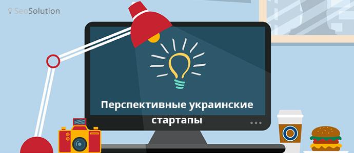 10 перспективных украинских стартапов