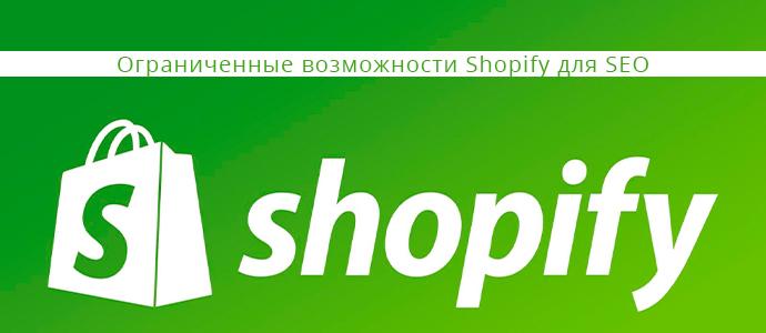 Ключевые проблемы SEO продвижения сайта на Шопифай и их решение