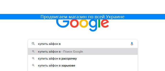 Оптимизация под продвижение интернет-магазина по всей Украине