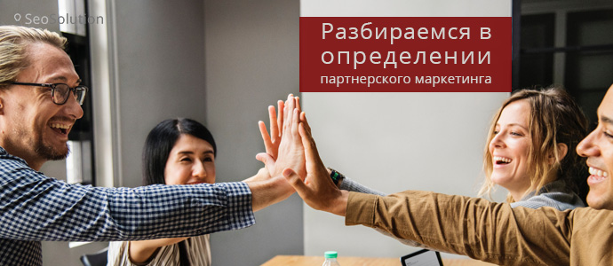 Разбираемся в определении партнерского маркетинга