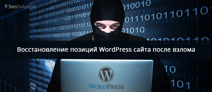 Советы по восстановлению позиций WordPress сайта после взлома