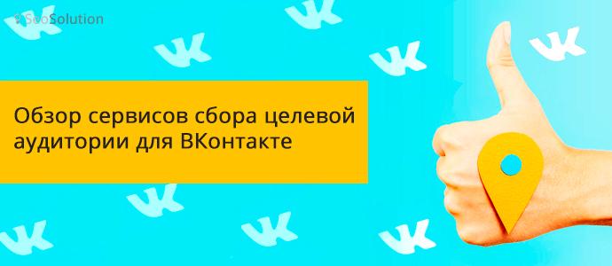 Обзор сервисов сбора целевой аудитории для Вконтакте