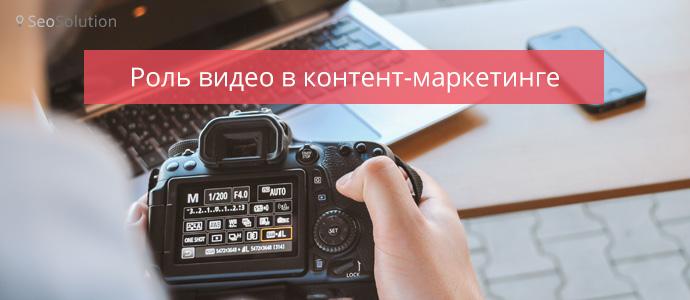 Роль видео, видеоконтента в маркетинге