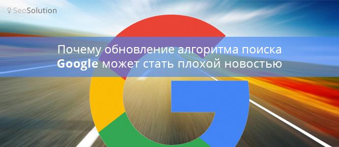 Почему обновление алгоритма поиска Google может стать плохой новостью