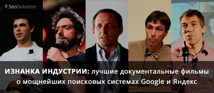 Изнанка индустрии: документальные фильмы о Google и Яндекс