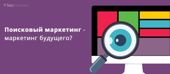 Поисковый маркетинг – маркетинг будущего?