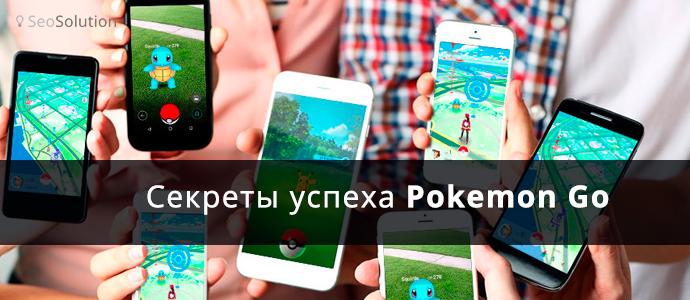Секреты успеха PokemonGo