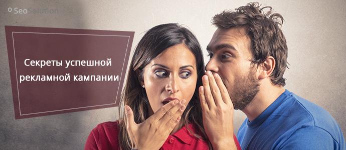 Секреты успешной рекламной кампании