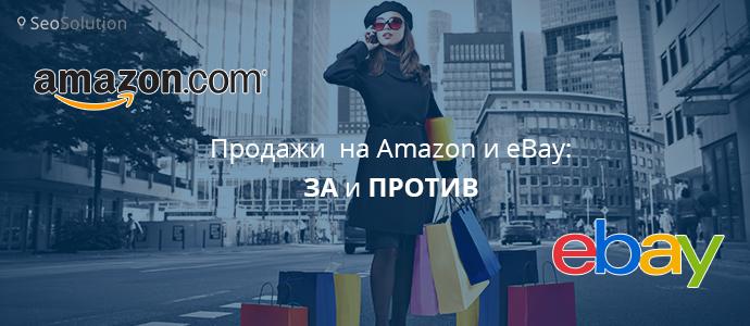 Стоит ли продвигать товар на Amazon и eBay