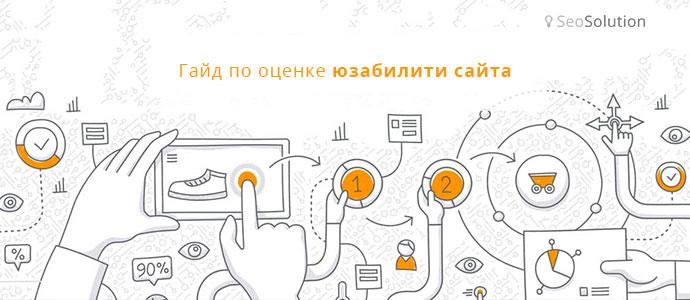 Руководство по повышению юзабилити сайта: как сделать его удобным для пользователей?