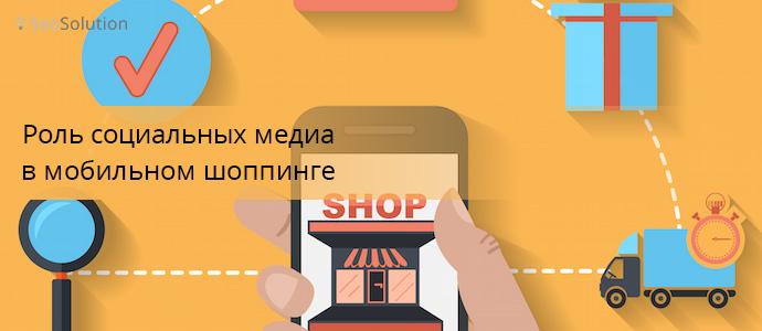 Роль социальных медиа в мобильном шопинге