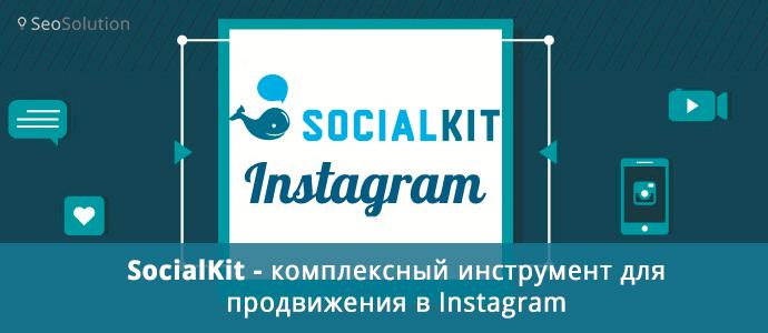 бесплатный сервис для продвижения в instagram