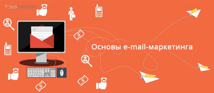Что нужно знать о email-маркетинге