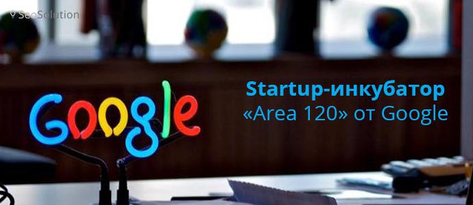 Стартап инкубатор «Area 120» как новаторский проект Google
