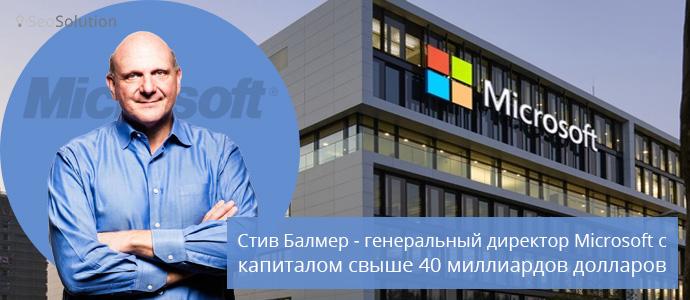 Стив Балмер - генеральный директор Microsoft с капиталом свыше 40 миллиардов долларов