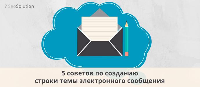 5 советов по созданию строки темы электронного сообщения