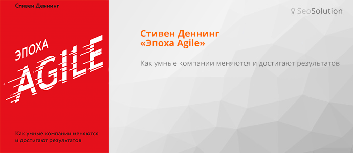 Эпоха Agile: эффективные методы управления командой от Стивена Деннинга