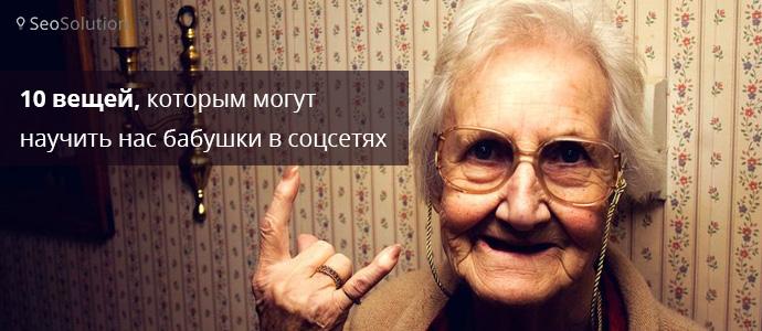 10 вещей, которым могут научить нас бабушки в соцсетях