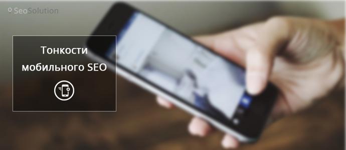 Основные тонкости оптимизации мобильной версии сайта