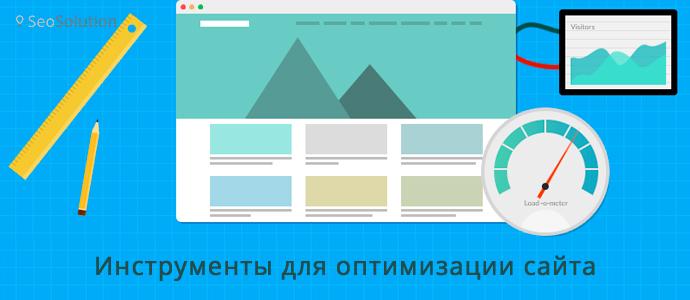 13 бесплатных инструментов для оптимизации работы сайта