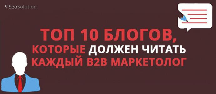ТОП-10 блогов, которые должен читать маркетолог [инфографика]