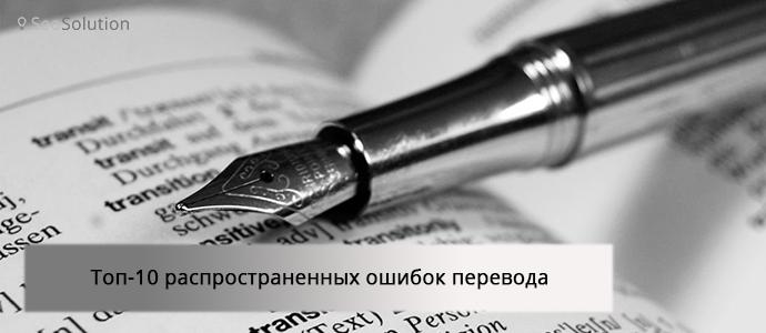Топ-10 распространенных ошибок перевода