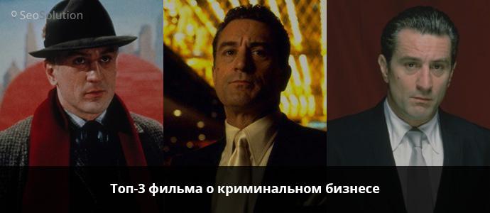Топ-3 фильма о криминальном бизнесе